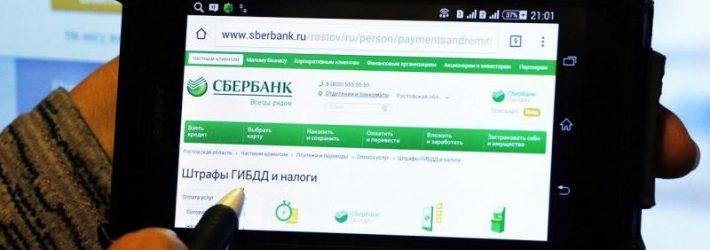 Оплата штрафов ГИБДД с помощью интернета