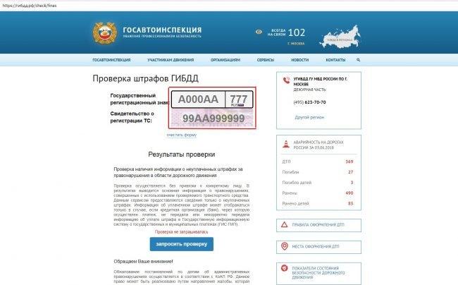 Проверка неоплаченных штрафов на сайте ГИБДД