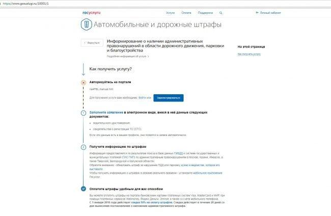 Страница портала Госуслуг, на которой проверяются и оплачиваются штрафы