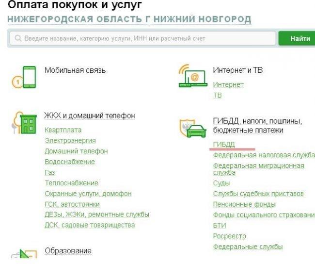 Платежи, которые можно провести в режиме онлайн из личного кабинета