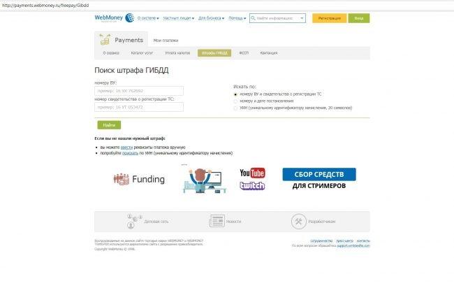 Страница поиска и оплаты штрафов в системе Webmoney