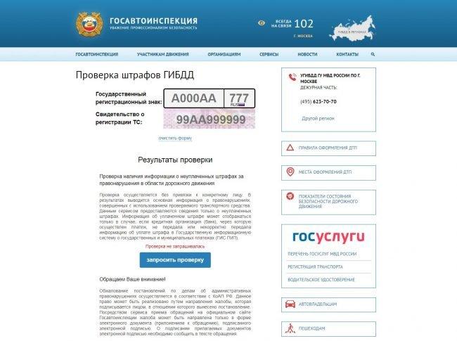 Проверка наличия штрафов на сайте ГИБДД
