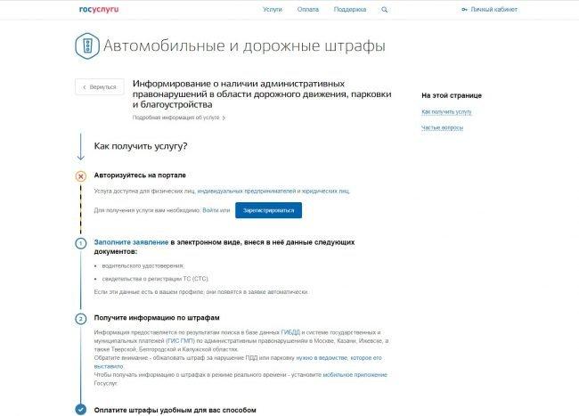 Страница сайта госуслуг, на которой можно получить информацию о штрафах ГИБДД