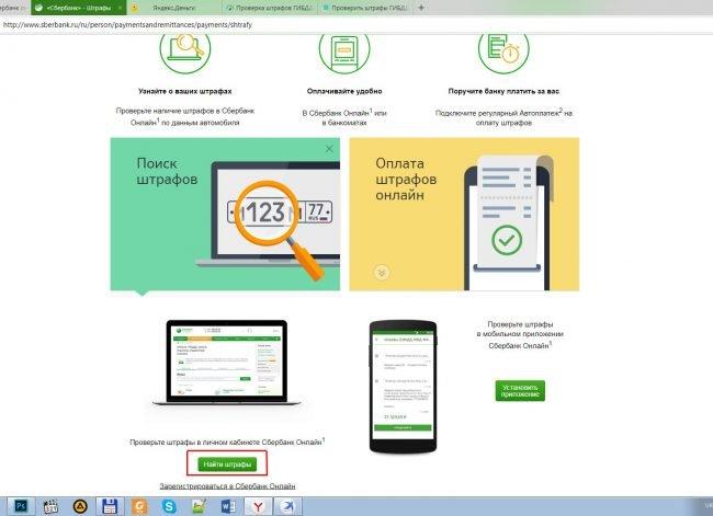 Страница поиска и оплаты штрафов в сервисе «Сбербанк онлайн»