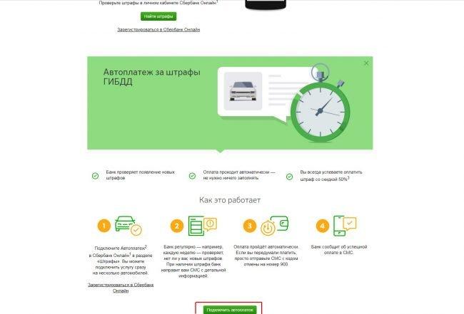 Активация услуги «Автоплатёж» на сайте Сбербанка