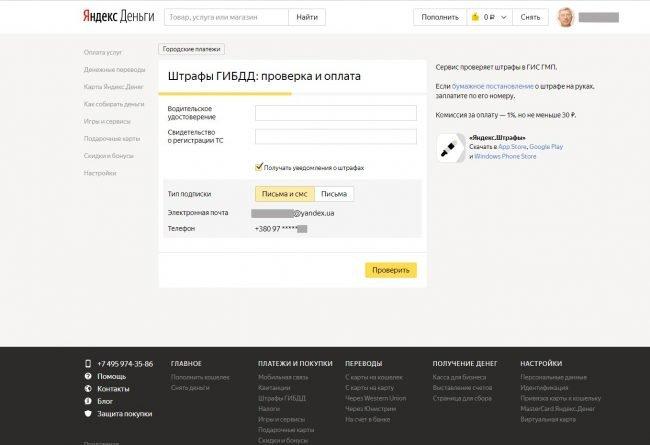 Страница поиска штрафов в сервисе «Яндекс деньги»