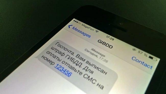 Сервис информирует водителя о неоплаченном штрафе СМС-сообщением