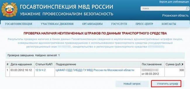 Результаты поиска неоплаченных штрафов на сайте ГИБДД