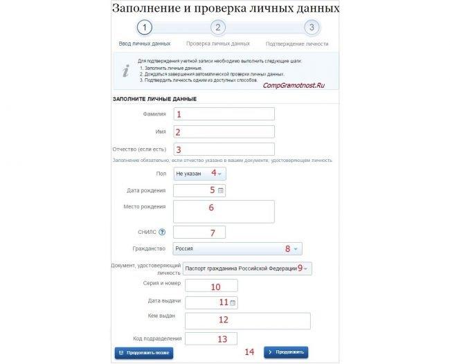 Ввод информации для получения стандартной учётной записи на сайте Госуслуг