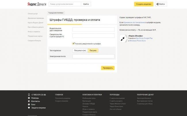 Поиск штрафов в системе «Яндекс деньги»