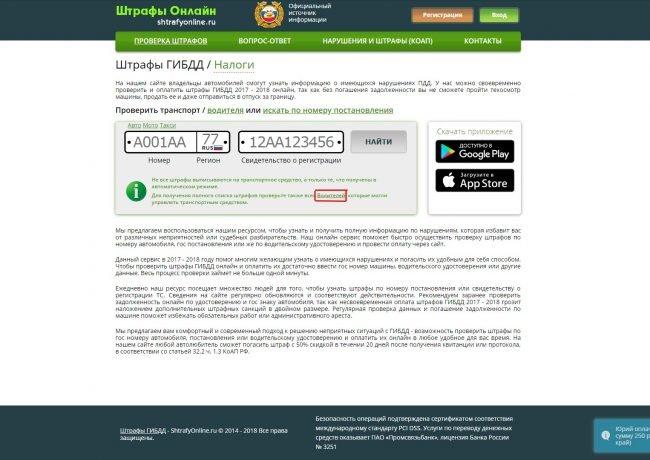 Проверка взысканий ГИБДД на сайте «Штрафы Онлайн»