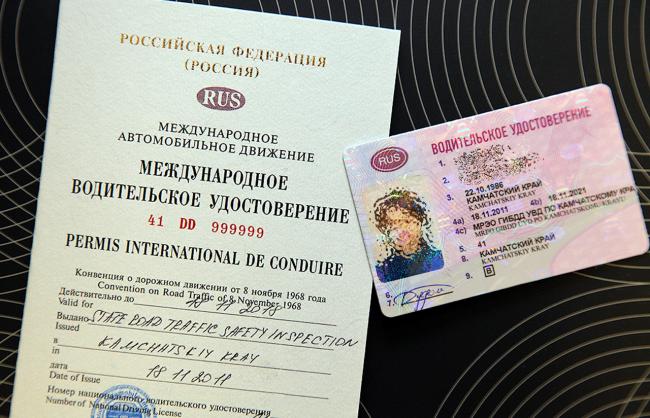Национальное и международное водительское удостоверение