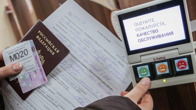 Оценка качества обслуживания при замене водительского удостоверения