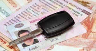 проверка водительского удостоверения