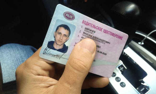 Просроченное национальное водительское удостоверение