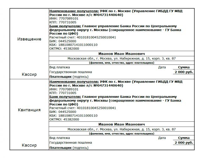 Образец заполнения квитанции для оплаты госпошлины за замену водительского удостоверения