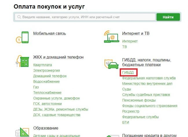 Страница приложения «Сбербанк-онлайн» под названием «Оплата покупок и услуг»
