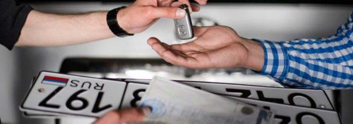 Регистрация автомототранспорта в ГИБДД