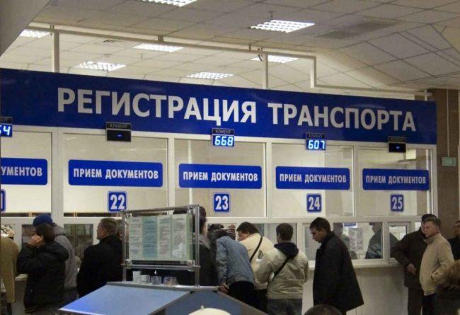 Регистрация автомототранспорта в госструктуре МРЭО ГИБДД