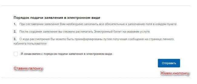 Отправка заявления на регистрацию автомобиля на сайте Госуслуг