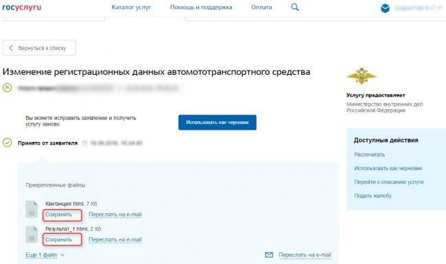 Распечатка документов, сопутствующих заявлению на регистрацию ТС