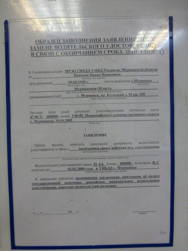 Заявление об обмене водительского удостоверения