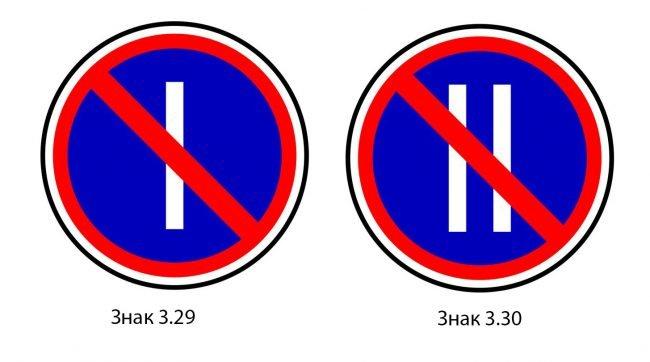 Знаки 3.29 и 3.30