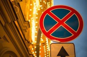 Знак остановка (стоянка) запрещена