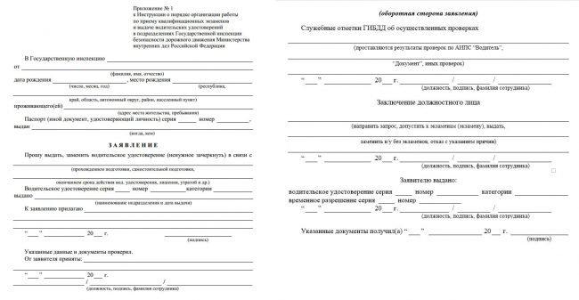 бланк заявления