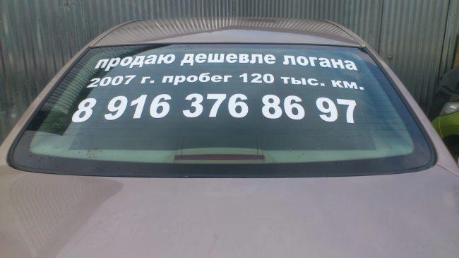 Объявление на стекле автомобиля