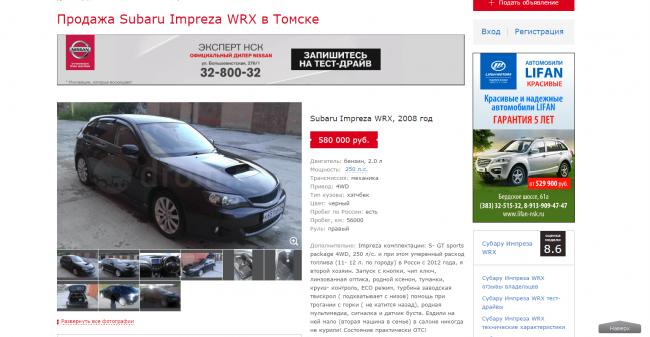Пример объявления о продаже машины