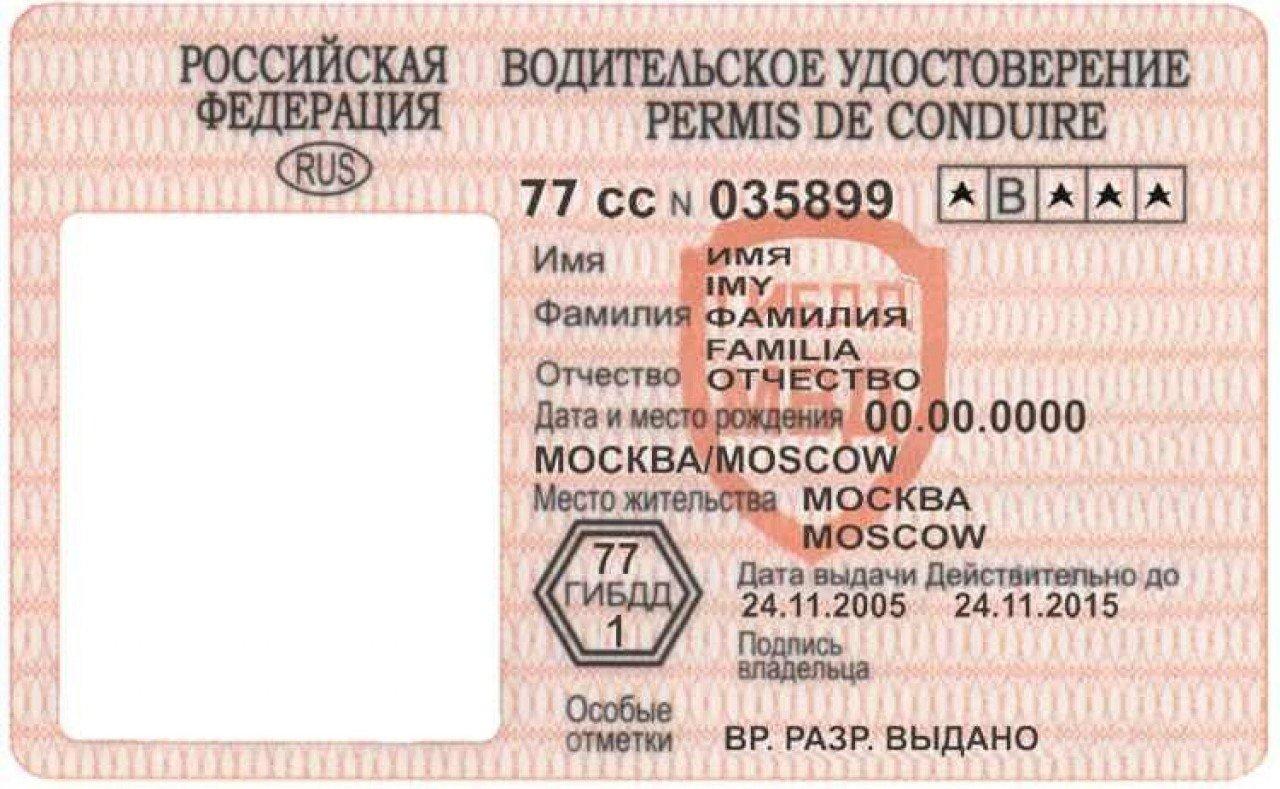 Последний день действия водительского удостоверения