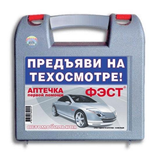 Аптечка ФЭСТ для предъявления на техосмотре