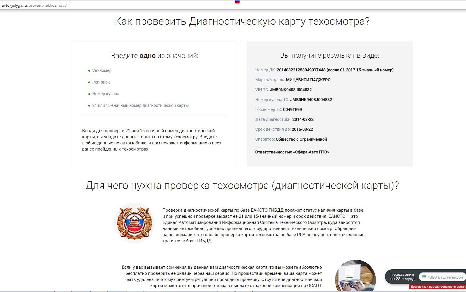 Проверка регистрации иностранных граждан фмс