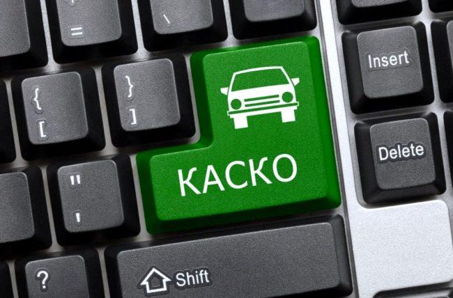 Часть клавиатуры с клавишей «КАСКО»