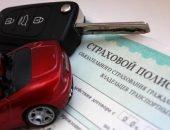 Страховой полис, машинка и ключи от машины