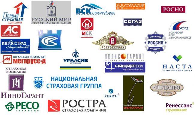 Логотипы страховщиков