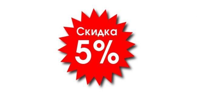 скидка 5 процентов