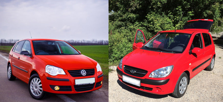 Hyundai Getz и Volkswagen Polo