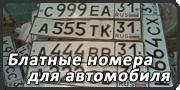 Блатные номера для автомобиля