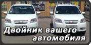Двойник вашего автомобиля